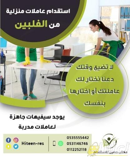 مكتب حطين للاستقدام في الرياض الرياض السعودية 3148