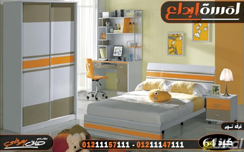 اثاث غرف نوم اطفال 2020 2021 في دمياط الجديده دمياط مصر