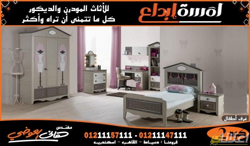 احدث غرف نوم اطفال مودرن 2020 2021 في دمياط الجديده دمياط مصر
