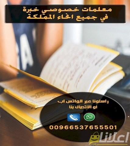 أفضل معلمات خصوصي تأسيس ومتابعة في الرياض 0537655501 في السعودية الرياض السعودية 20990